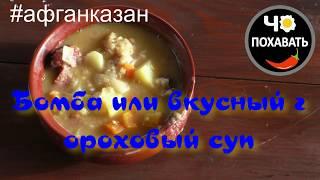 Бомба или вкусный гороховый суп.  Чо ПОХАВАТЬ #афганказан