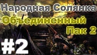 Сталкер Народная Солянка - Объединенный пак 2 #2. Бандиты на АТП и тайник Кости