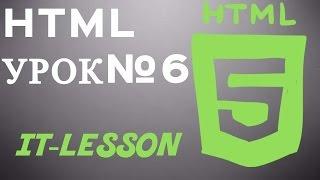 HTML №6 урок-Учим теги table, tr,td!