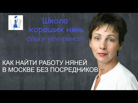Как найти работу няни в Москве без посредников