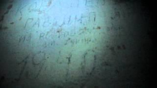 Смотреть клип Надпись РЅР° стене Брестской крепости онлайн