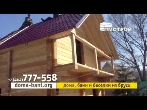 Строительство дома из бруса в Хабаровске