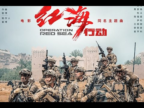 Download Agasobanuye2021 Operation Red Sea