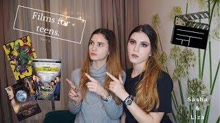 Фильмы для подростков, которые стоит посмотреть / Часть вторая / LISASHLAND