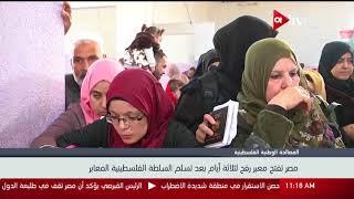 مصر تفتح معبر رفح لثلاثة أيام بعد تسلم السلطة الفلسطينية المعابر