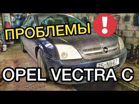 Обзор Opel Vectra C 2003 года - все недостатки за 10 минут