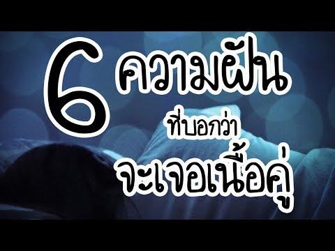 6 ความฝัน..!! ที่บอกว่าจะเจอเนื้อคู่ คำทำนายโบราณสุดแม่น..   Nava DIY