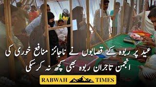 Anjuman Tajran Rabwah Eid per Qisabo ky rate thik na kerwa saki