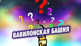 Вавилонская башня | короткометражные мультфильмы