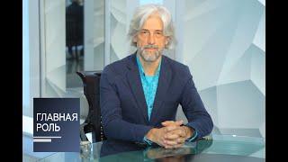 Главная роль. Эдуард Бояков. Эфир от 28.06.2016