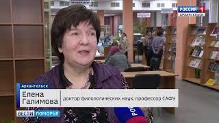 В библиотеке имени Добролюбова презентовали книгу — «Новое о Борисе Шергине»