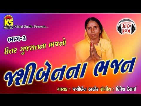 Jashiben Na Bhajano Part - 3 | Jukebox Audio Full Desi Bhajan Song | Singer | Jashiben Thakor