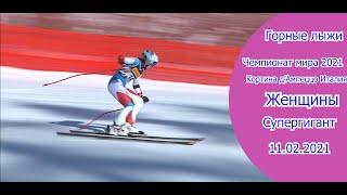 Горные лыжи Чемпионат мира 2021 Кортина д Ампеццо Италия Женщины Супергигант 11 02 21