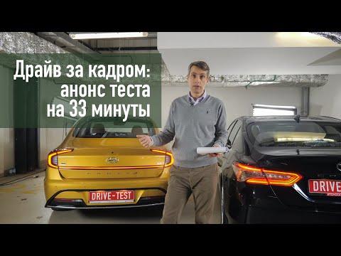Анонс теста Sonata против Camry на канале «Драйв за кадром»