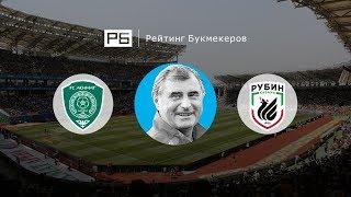 Прогноз и ставка Анатолия Бышовца: «Ахмат» — «Рубин»