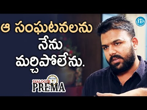 Tharun Bhascker About His Memorable Moment In Film Making || Dialogue With Prema