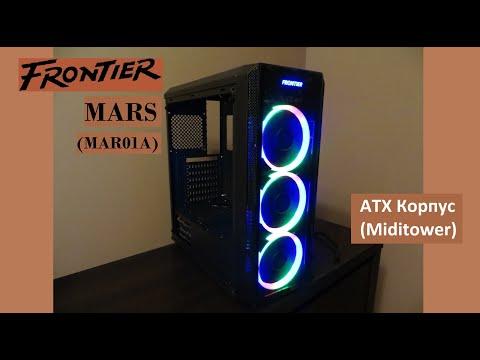 Корпус Frontier Mars (MAR01A)