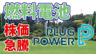 【20倍】プラグパワーの株価が急上昇!