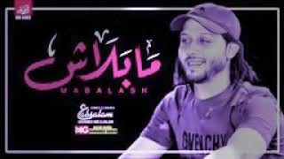 مزمار مابلاش لبو حمصه محمد عبد السلام