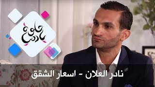 نادر العلان - تراوح الأسعار بين الشقق واختلاف المناطق
