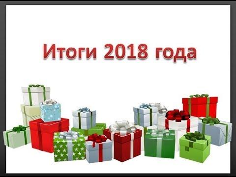 Вышивально-рукодельные итоги 2018 года