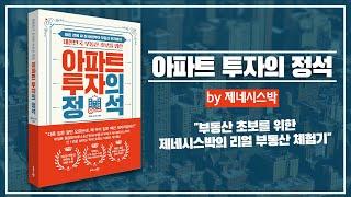 [책 소개] 대한민국 부동산 초보를 위한 '아파트 투자…
