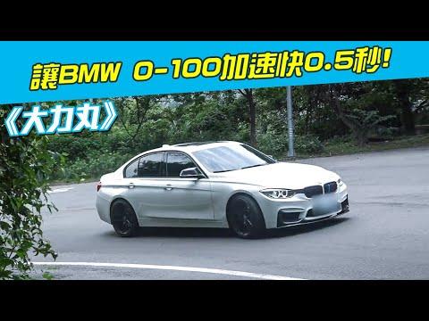 《大力丸》讓BMW 0-100 加速再快半秒