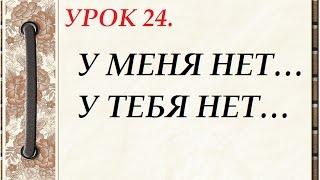 Русский язык для начинающих. УРОК 24.  У МЕНЯ НЕТ...У ТЕБЯ НЕТ…