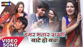 New Bhojpuri Video Song 2019 || हमर भतार सखी बाटे हो बचा Kundan Giri Sraj Bhojpuri