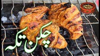 Chicken Tikka چکن تکہ CHICKEN TIKKA Easy to Make at Home Recipe  (Punjabi Kitchen)