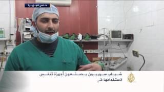 شباب سوريون في حلب يصنعون أجهزة تنفس