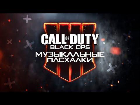 ВСЕ МУЗЫКАЛЬНЫЕ ПАСХАЛКИ В Call Of Duty Black Ops 4