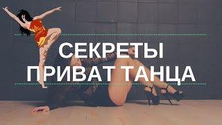Секреты приват танца: уберите эти движения
