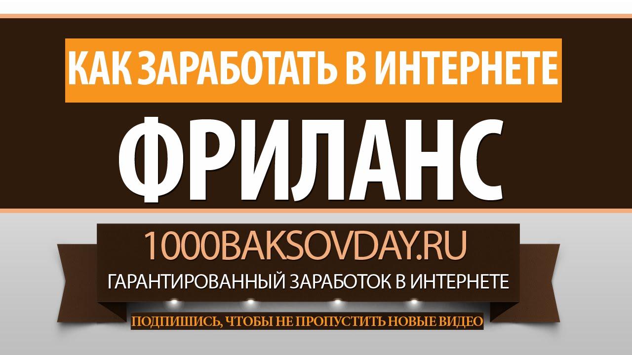 Как заработать в интернете фрилансеру удаленная работа дому казахстан