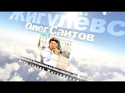 День города Жигулевска с Олегом Саитовым