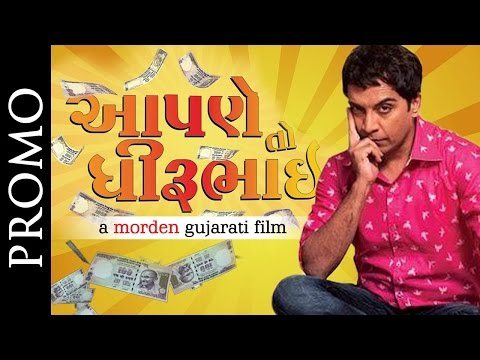 Promo : Aapne To Dhirubhai - Superhit Gujarati Comedy Film  2016