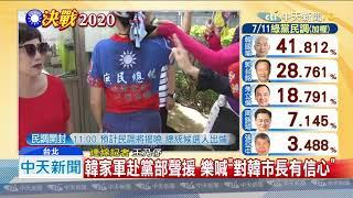 20190715中天新聞 韓家軍赴黨部聲援 樂喊「對韓市長有信心」