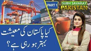 Subh Savaray Pakistan (Part 1) | Kya Pakistani Economy Behter Ho Rahi Hai? | 19 October 2019