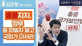 """[김종배의 시선집중] 김준형 """"미중 갈등, 전세계가 낀 것."""