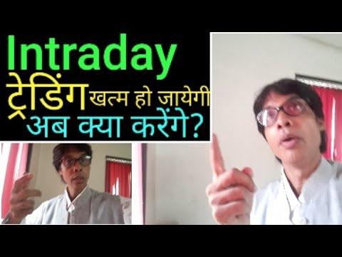 #irfc Intraday ट्रेडिंग पर ग्रहण/खत्म होने वाली है?