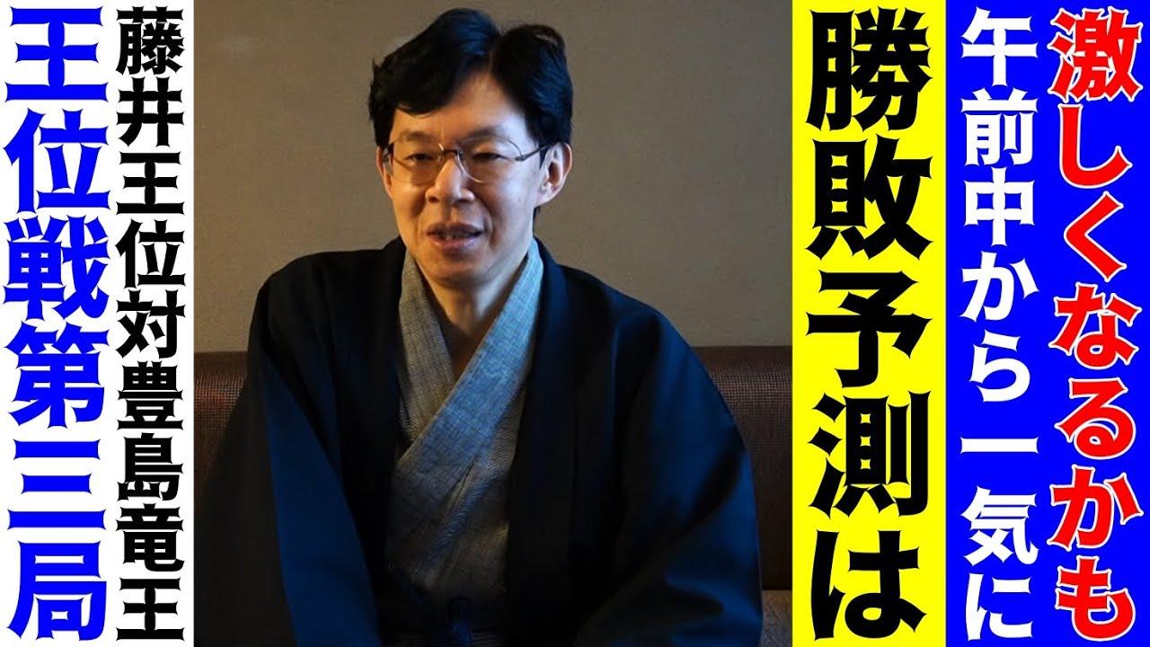 谷川浩司九段 インタビュー(王位戦 第三局 一日目)