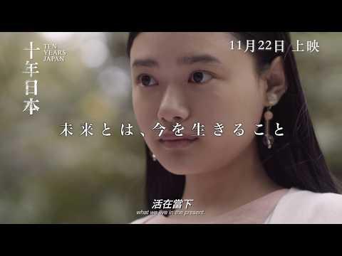 十年日本 (Ten Years Japan)電影預告