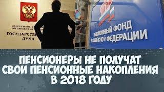 видео Президент РФ утвердил бюджет Пенсионного фонда России на 2013 год