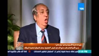 حوار خاص | اللواء محمد إبراهيم :مدير الأمن طلب مني التدخل لفرض الطوارئ  أثناء فض رابعة