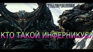 Обзор персонажа Трансформера Инферникус