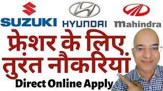 how to get jobs | Jobs in Suzuki | Jobs in Mahindra | Jobs in Hyundai | नौकरी कैसे मिलेगी |