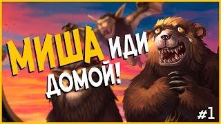 Hearthstone стрим подборка - ФЕНдрал призыватель медведей!🌳 #1