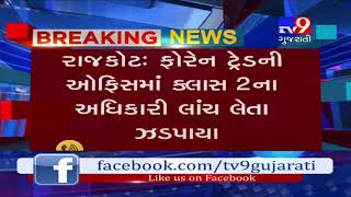 Rajkot : Class 2 officer of foreign trade caught red handed while taking bribe- Tv9