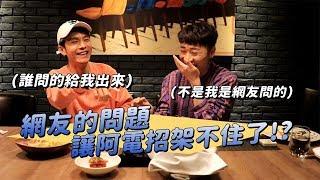 一日飯局.EP27 八三夭831 ''阿電'' 自曝想退團?!  18禁秘密大公開!!!!