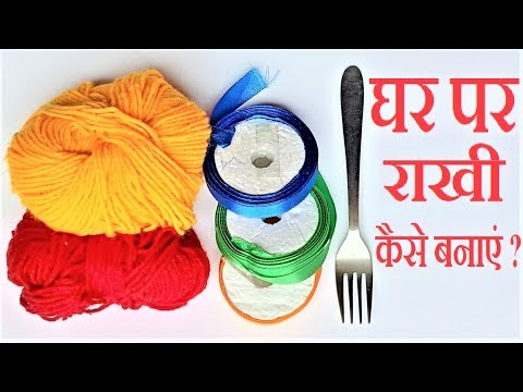 3 Easy Rakhi Making Ideas | How To Make Rakhi At Home